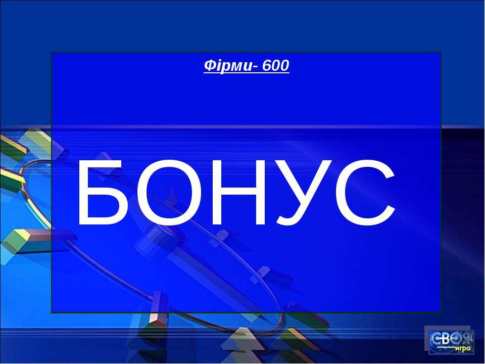 Фірми- 600 БОНУС