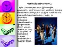 спортивна медицина, олімпійський та професійний спорт, масаж, основи догляду ...