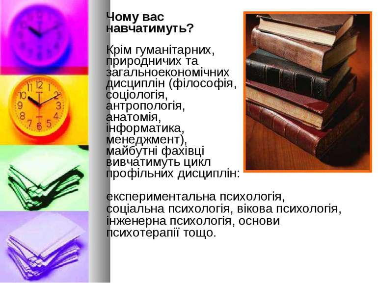 Чому вас навчатимуть? Крім гуманітарних, природничих та загальноекономічних д...