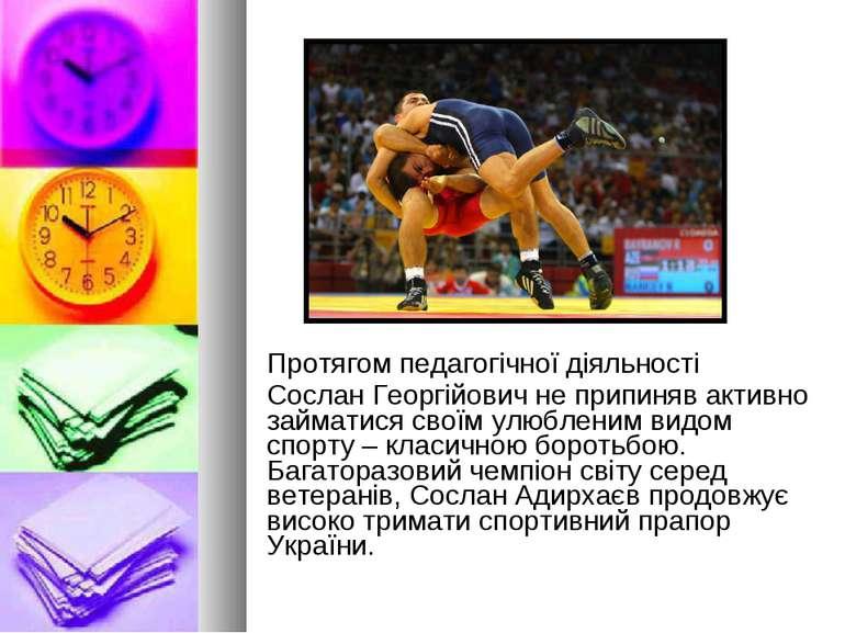 Протягом педагогічної діяльності Сослан Георгійович не припиняв активно займа...