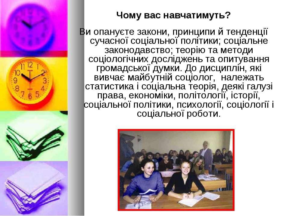 Чому вас навчатимуть? Ви опануєте закони, принципи й тенденції сучасної соціа...