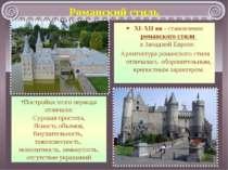 Романський стиль XI-XII вв - становлення романського стилю в Західній Європі....