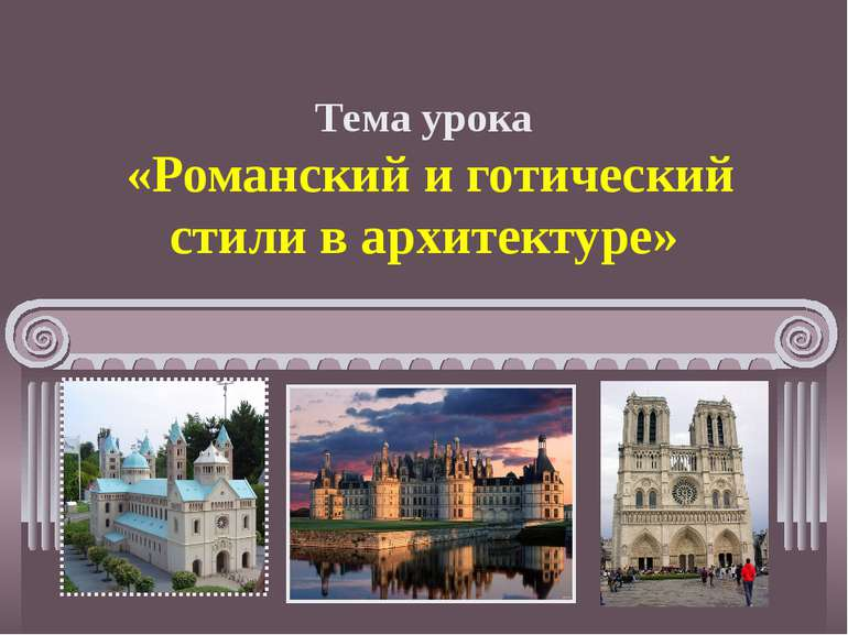 Тема уроку «Романський і готичний стилі в архітектурі»