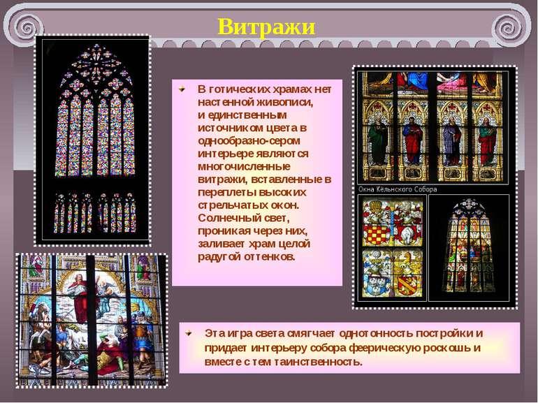 Вітражі В готичних храмах немає настінного живопису, і єдиним джерелом кольор...