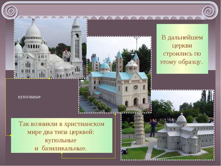 Так виникли в християнському світі два типи церков: купольні і базиликальные....