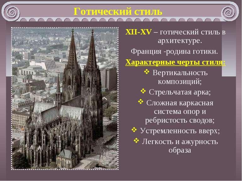 Готичний стиль XII-XV - готичний стиль в архітектурі. Франція-батьківщина гот...