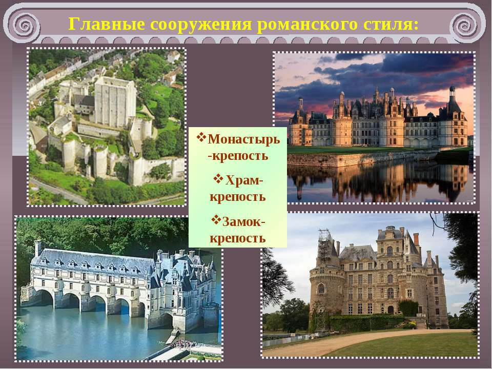 Монастир-фортеця Храм-фортеця Замок-фортеця Головні споруди романського стилю:
