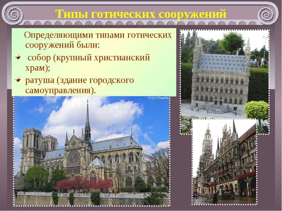 Типи готичних споруд Визначальними типами готичних споруд були: собор (велики...