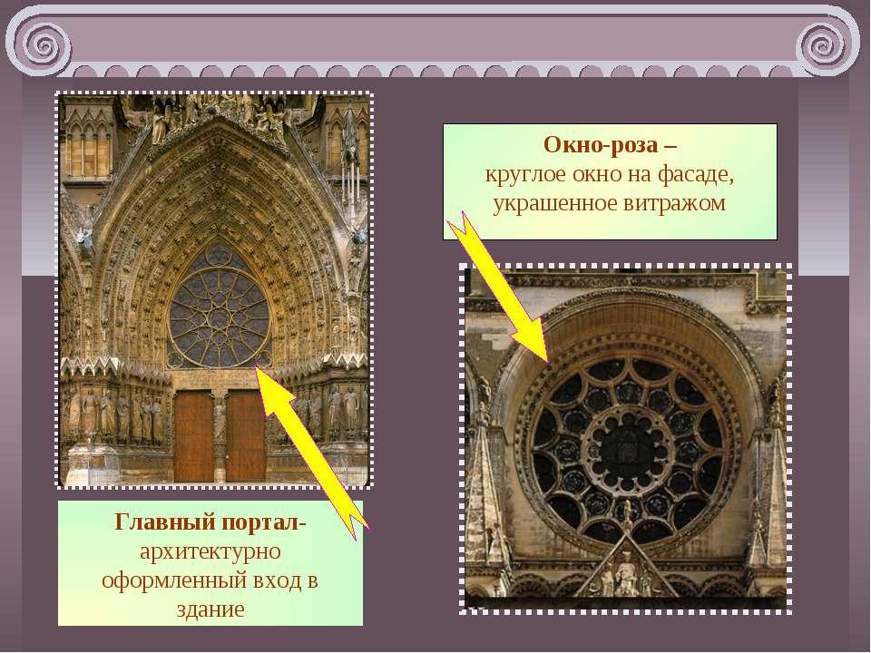 Головний портал-архітектурно оформлений вхід у будівлю Вікно-троянда - кругле...