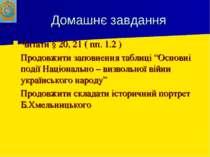 """Домашнє завдання Читати § 20, 21 ( пп. 1.2 ) Продовжити заповнення таблиці """"О..."""