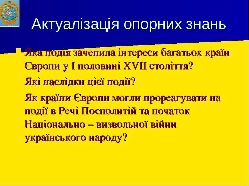 Актуалізація опорних знань Яка подія зачепила інтереси багатьох країн Європи ...