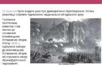 22 березня було видано указ про демократичні перетворення. Успіхи революції с...