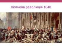 Лютнева революція 1848