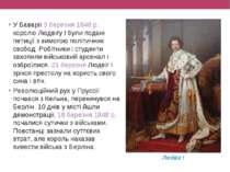 У Баварії 3 березня 1848 р. королю Людвігу І були подані петиції з вимогою по...