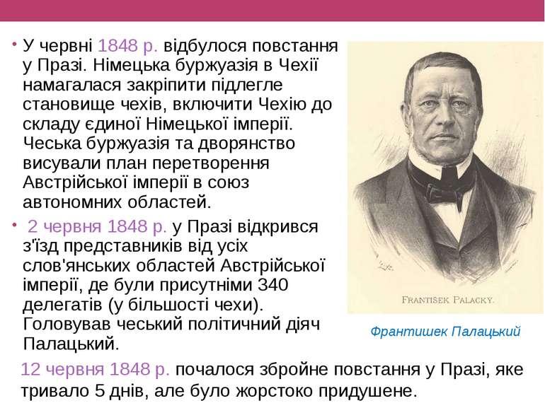 У червні 1848 р. відбулося повстання у Празі. Німецька буржуазія в Чехії нама...