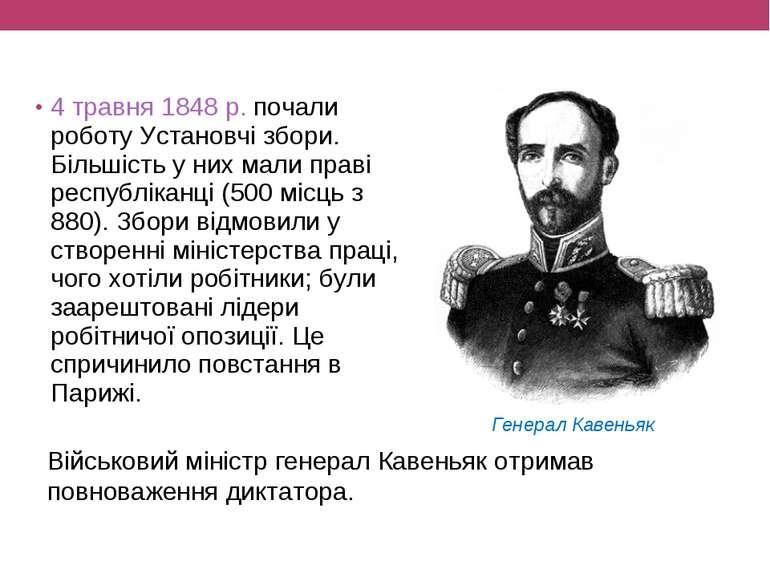 4 травня 1848 р. почали роботу Установчі збори. Більшість у них мали праві ре...