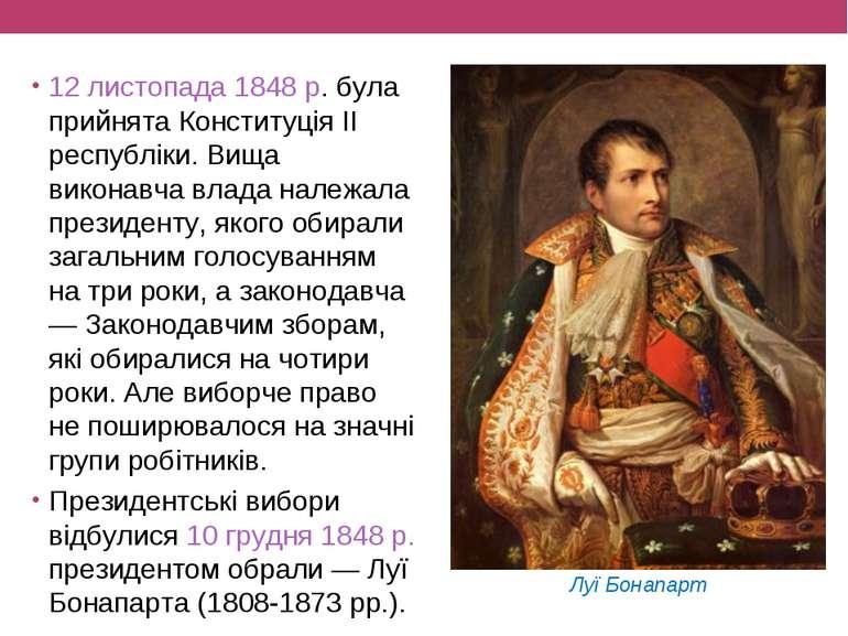 12 листопада1848р. була прийнята Конституція II республіки. Вища виконавча ...