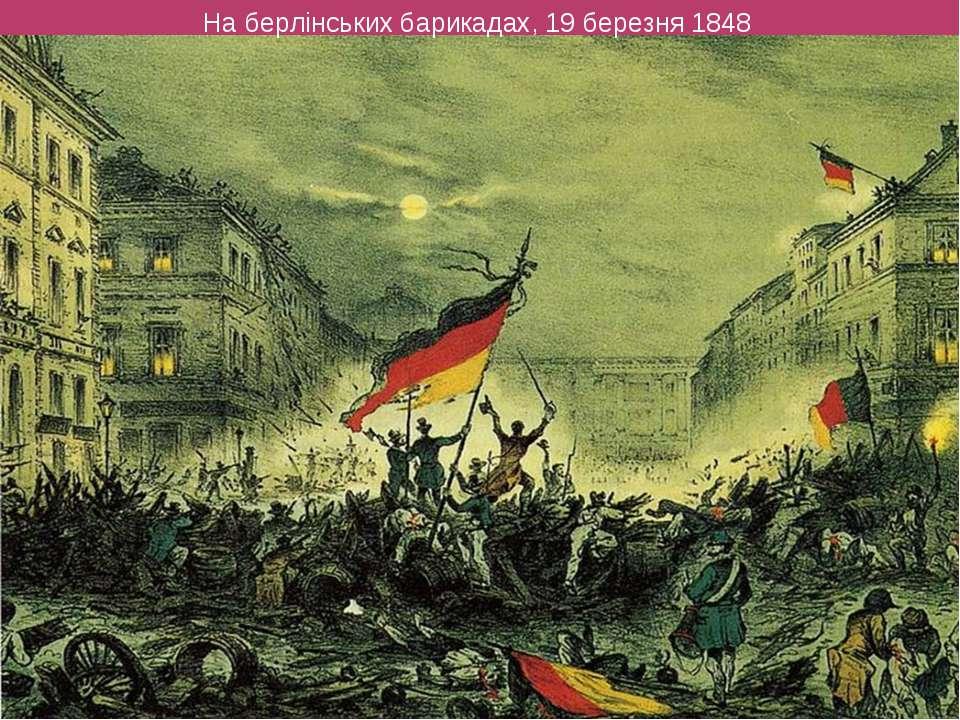 На берлінських барикадах, 19 березня 1848