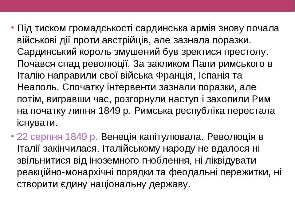 Під тиском громадськості сардинська армія знову почала військові дії проти ав...