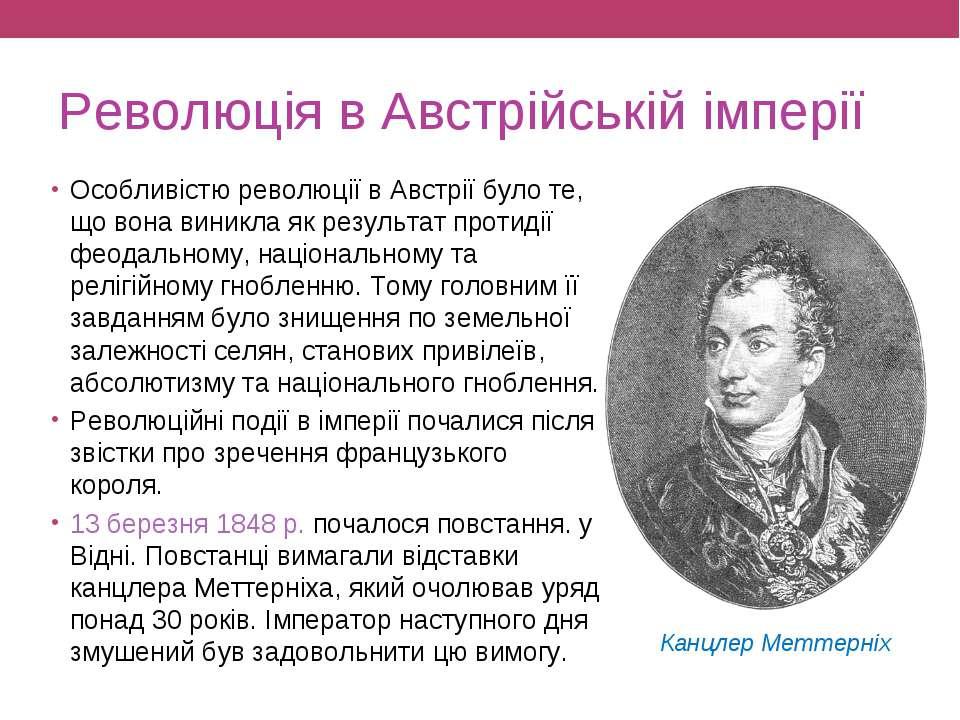 Революція в Австрійській імперії Особливістю революції в Австрії було те, що ...