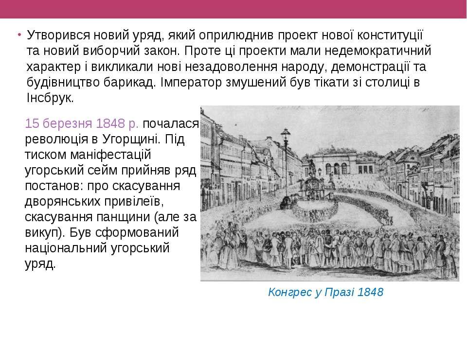 Утворився новий уряд, який оприлюднив проект нової конституції та новий вибор...
