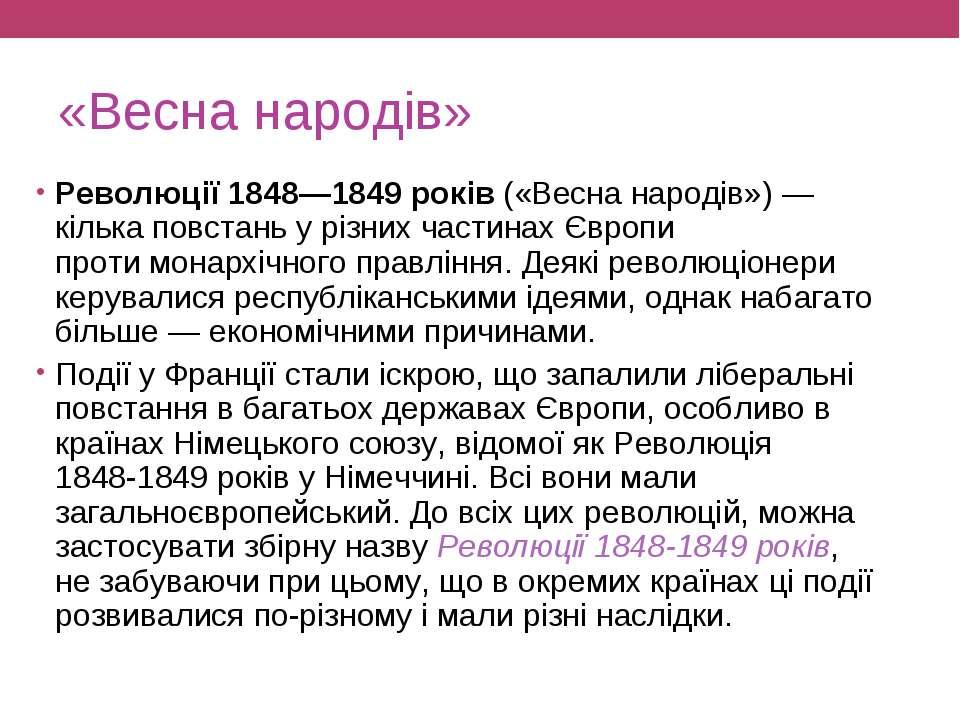 «Весна народів» Революції1848—1849років(«Весна народів») — кілька повстань...
