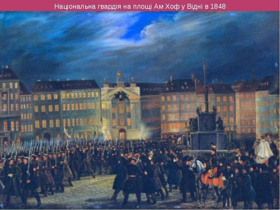 Національна гвардія на площі Ам Хоф у Відні в 1848