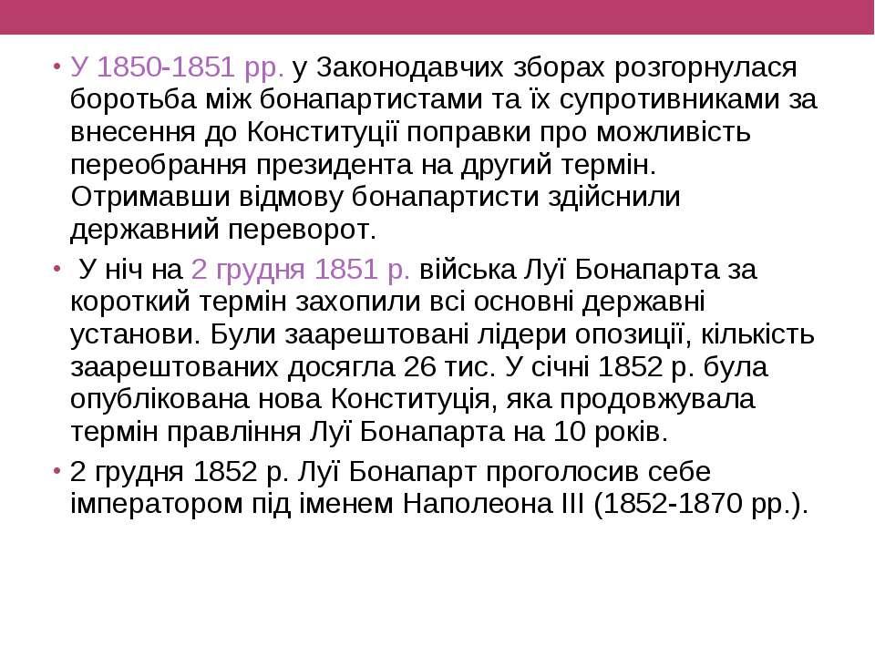 У 1850-1851 pp. у Законодавчих зборах розгорнулася боротьба між бонапартистам...
