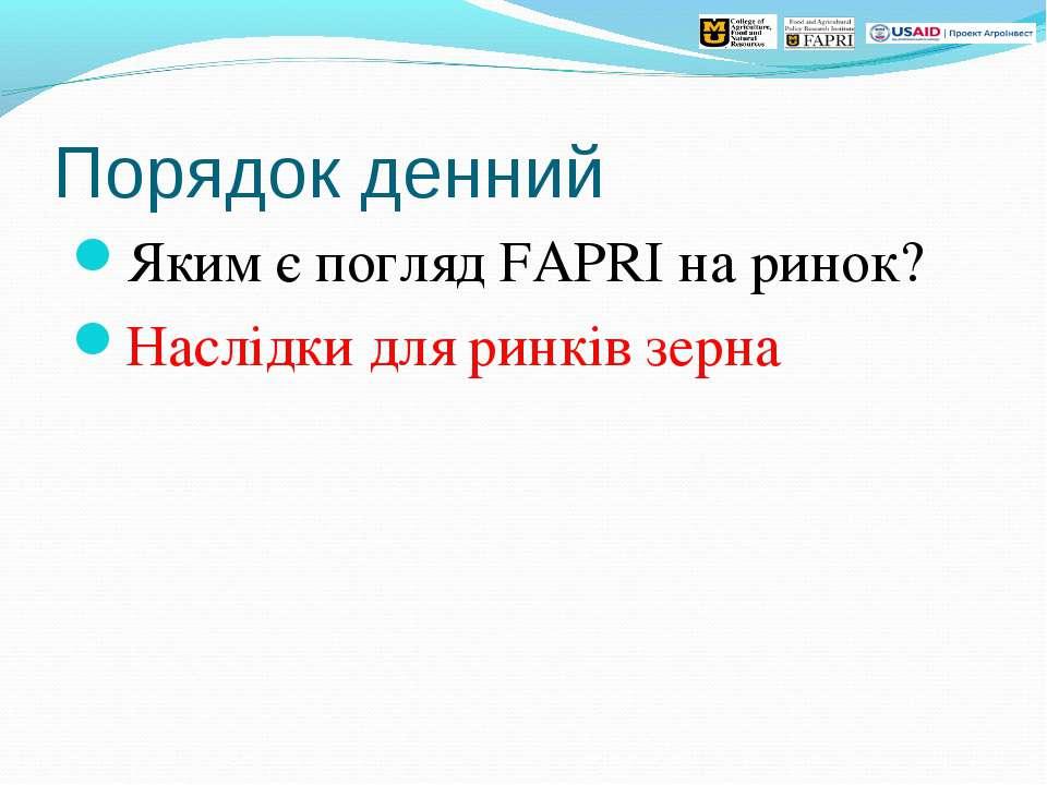 Порядок денний Яким є погляд FAPRI на ринок? Наслідки для ринків зерна