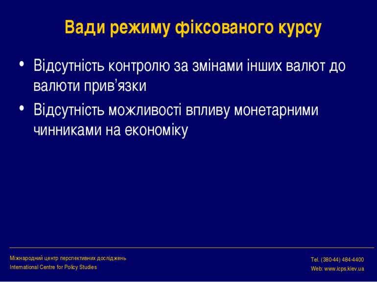 Вади режиму фіксованого курсу Відсутність контролю за змінами інших валют до ...
