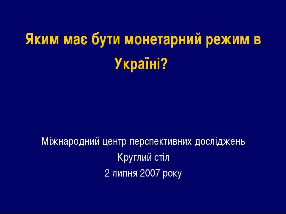 Яким має бути монетарний режим в Україні? Міжнародний центр перспективних дос...
