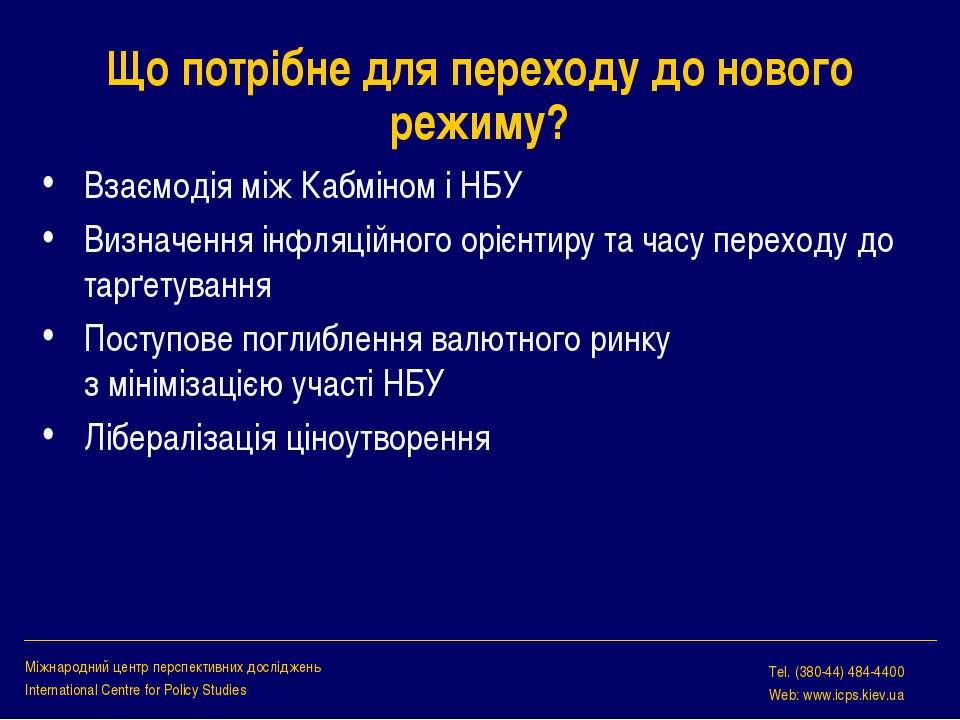 Що потрібне для переходу до нового режиму? Взаємодія між Кабміном і НБУ Визна...