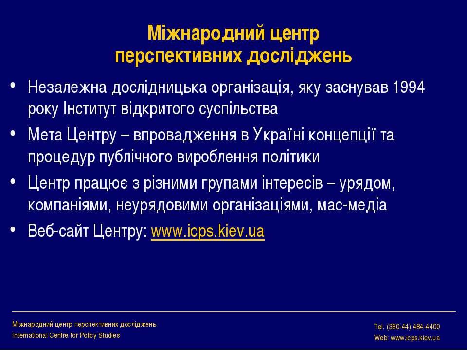 Міжнародний центр перспективних досліджень Незалежна дослідницька організація...