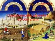 """""""Середньовічна село і її мешканці"""""""