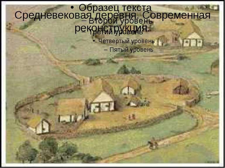 Середньовічна село. Сучасна реконструкція.