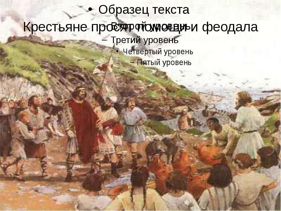 Селяни просять допомоги і феодала