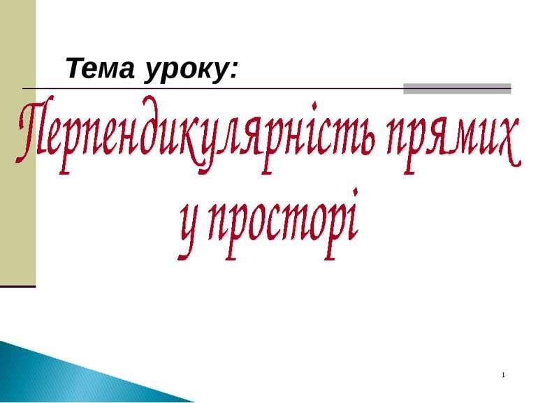 Тема уроку: Розробила вчитель вищої категорії Канівської ЗОШ І-ІІІ ступенів №...
