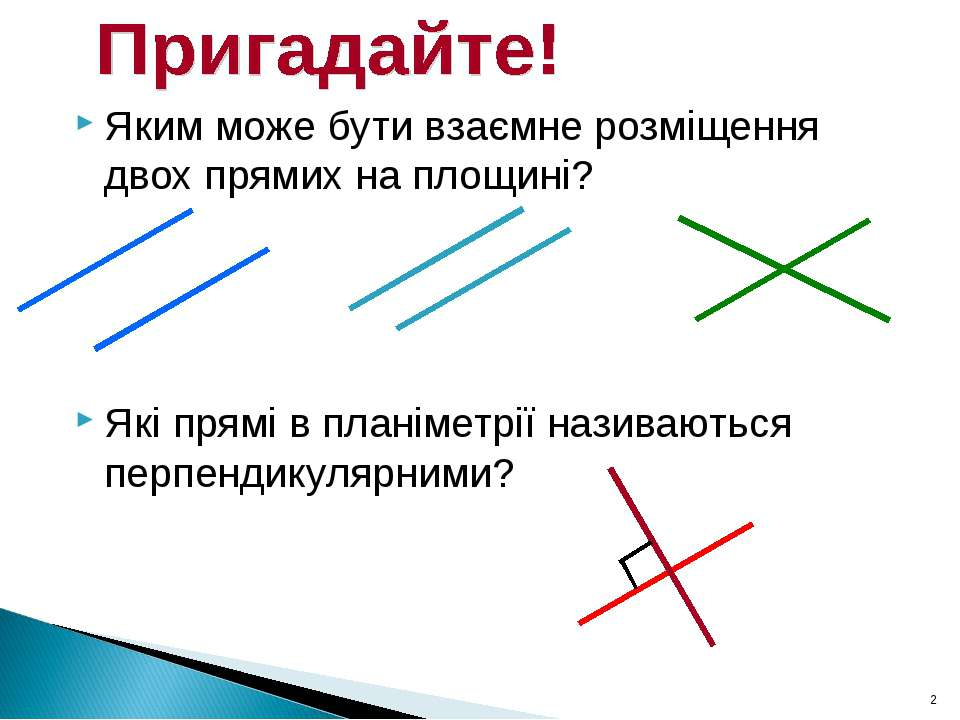 Яким може бути взаємне розміщення двох прямих на площині? Які прямі в планіме...