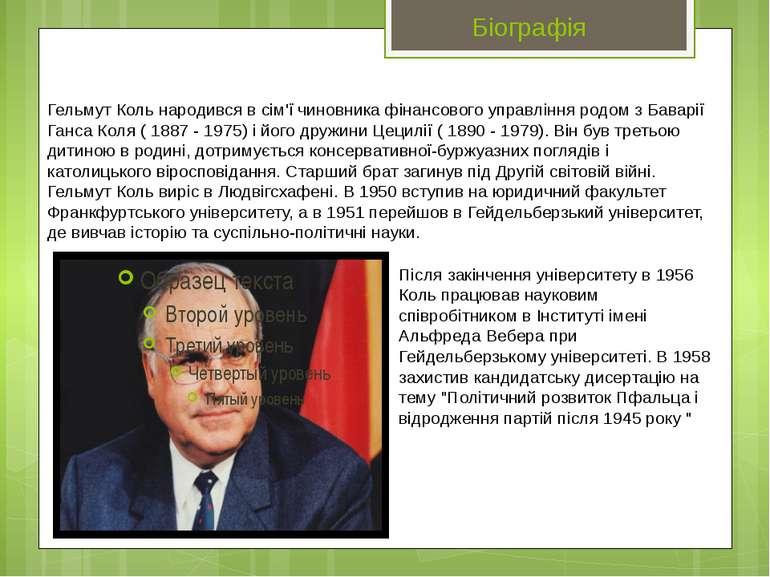 Біографія Гельмут Коль народився в сім'ї чиновника фінансового управління род...