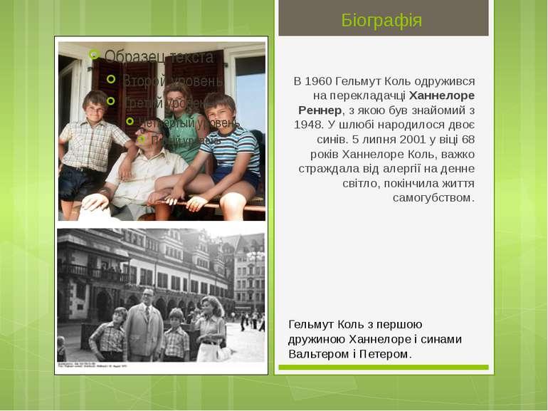 Біографія В 1960 Гельмут Коль одружився на перекладачці Ханнелоре Реннер, з я...