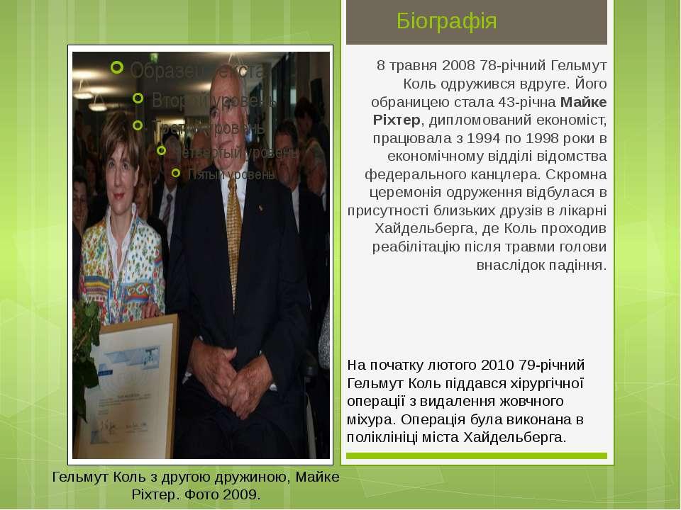 Біографія 8 травня 2008 78-річний Гельмут Коль одружився вдруге. Його обраниц...