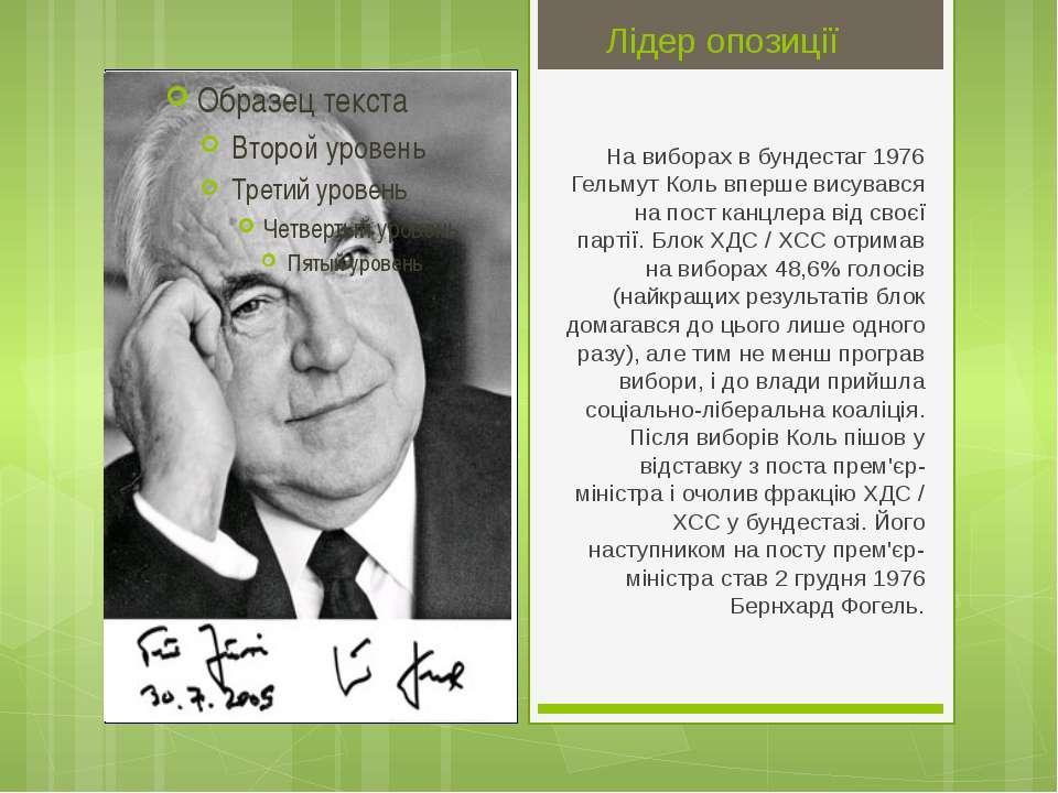 Лідер опозиції На виборах в бундестаг 1976 Гельмут Коль вперше висувався на п...