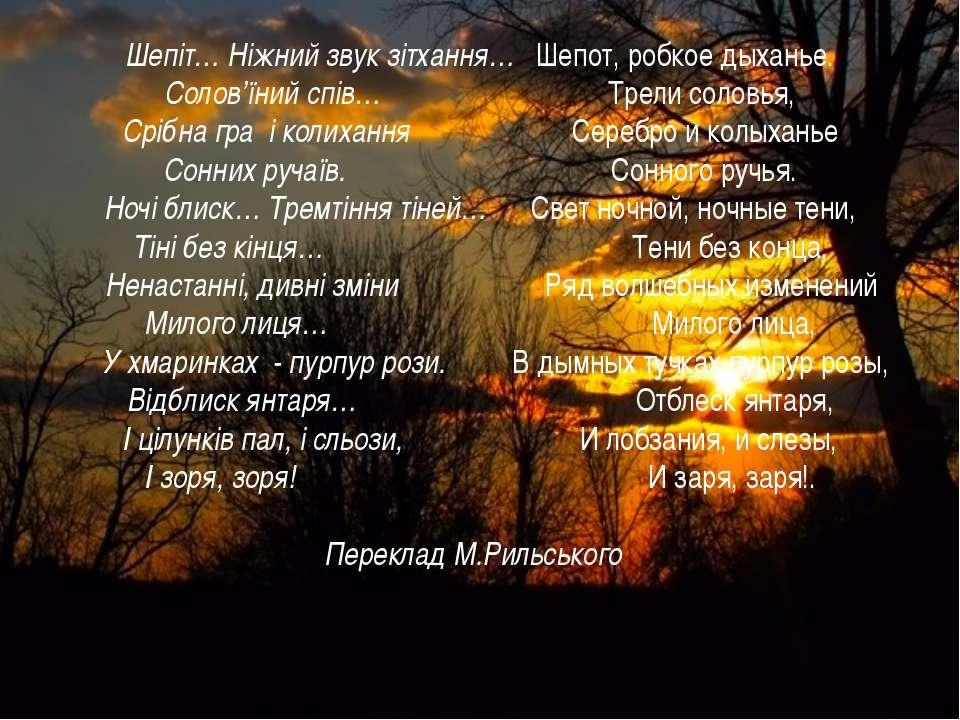 Шепіт… Ніжний звук зітхання… Шепот, робкое дыханье. Солов'їний спів… Трели со...