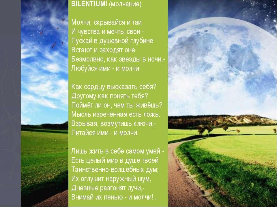 SILENTIUM! (молчание) Молчи, скрывайся и таи И чувства и мечты свои - Пускай ...
