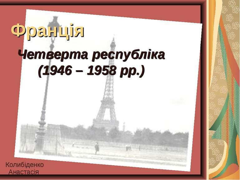 Франція Четверта республіка (1946 – 1958 рр.) Колибіденко Анастасія