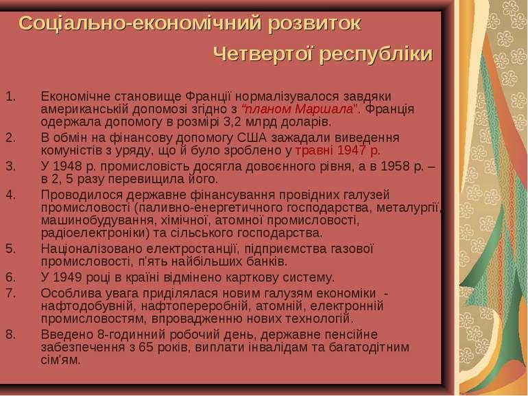 Соціально-економічний розвиток Четвертої республіки Економічне становище Фран...