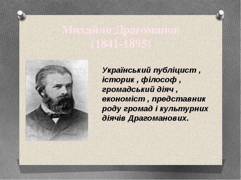 Михайло Драгоманов (1841-1895) Український публіцист , історик , філософ , гр...