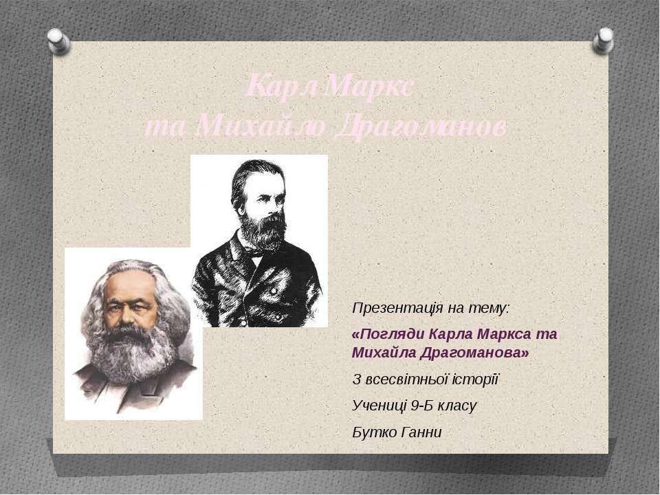 Карл Маркс та Михайло Драгоманов Презентація на тему: «Погляди Карла Маркса т...