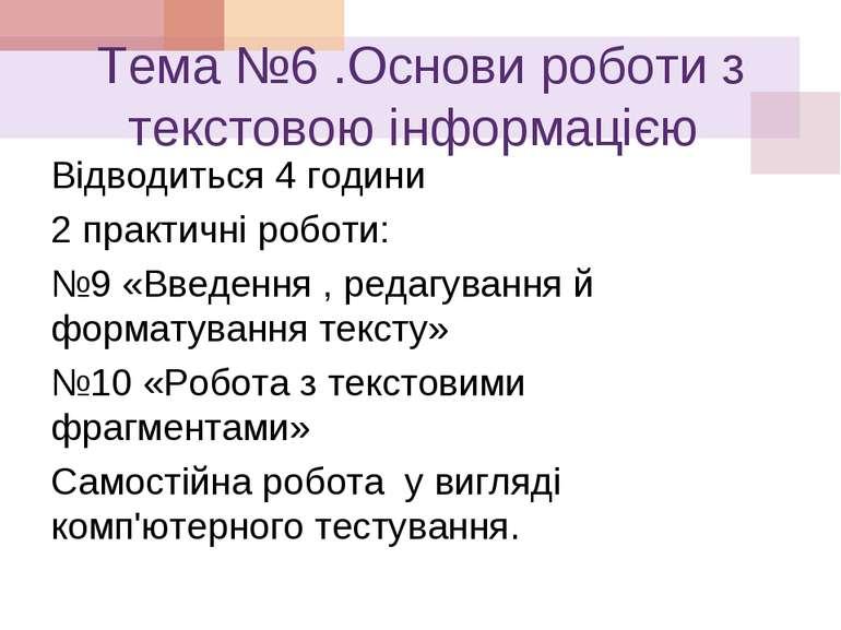 Тема №6 .Основи роботи з текстовою інформацією Відводиться 4 години 2 практич...