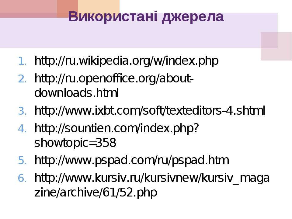 Використані джерела http://ru.wikipedia.org/w/index.php http://ru.openoffice....